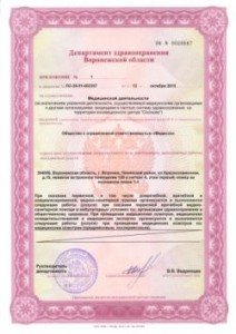 licenziya-3